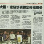 Oriental Daily 20150518